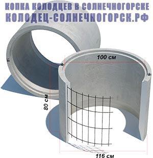 бетонные колодезные кольца КС 10-8 Ч с замком
