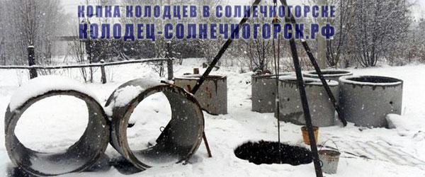 строительство колодца зимой на участке